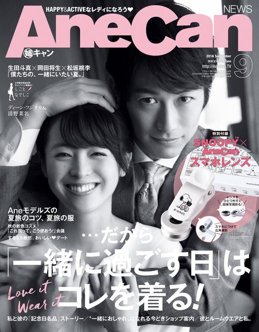 ディーン・フジオカと清野菜名が表紙!AneCan9月号で8ページに渡る特集&写真!8月6日発売.png