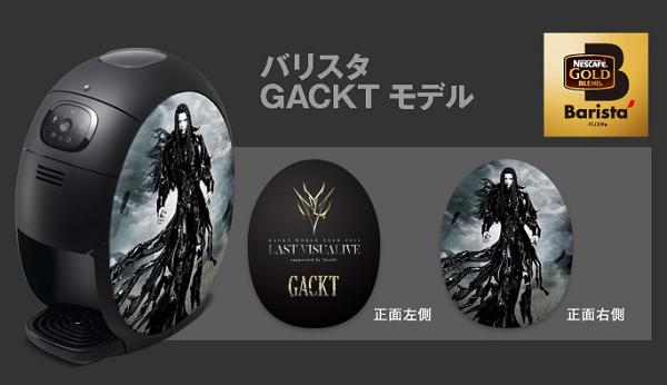 ネスレ バリスタGACKTモデル|新宿でのゲリラライブにて売上げの全額寄付.png