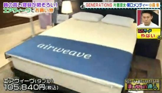 メンディーが普段使っているというエアウィーヴのダブルサイズ)¥10万5840円.png