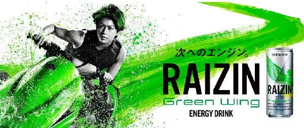 亀梨和也「RAIZIN Green Wingキャンペーン第2弾」.png