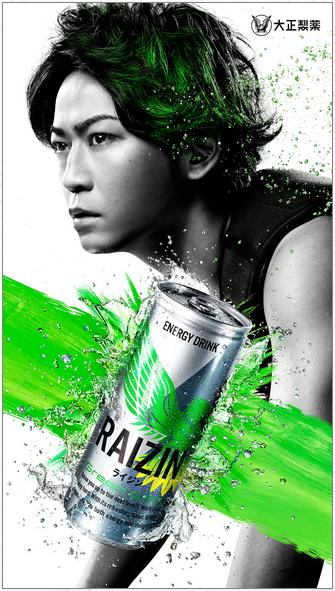 亀梨和也RAIZIN(ライジン)GreenWingキャンペーン第2弾!その場で当たる賞品は?.png