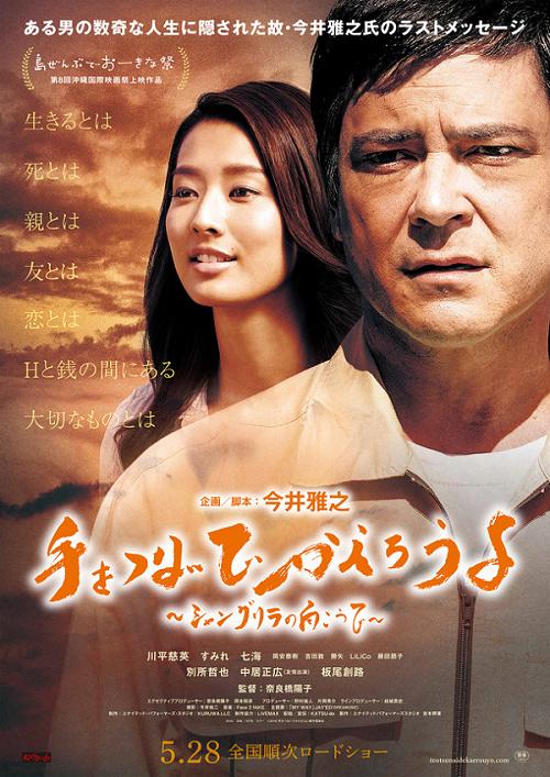 今井雅之|映画『手をつないでかえろうよ~シャングリラの向こうで~』5月28日公開!.png