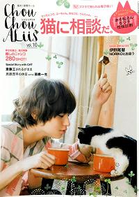 伊野尾慧/chouchouALiis vol.10 猫とのラブラブグラビア満載!内容と写真を紹介!.png