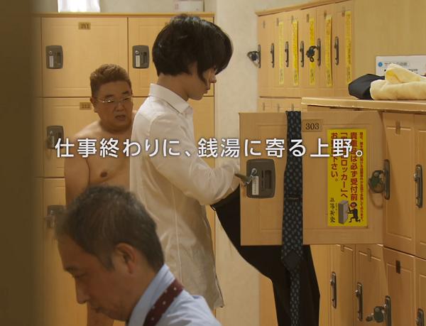 住友生命ワンアップCMで菅田将暉が銭湯の熱いお風呂に動じない「1UP」ぶり魅せる!.png