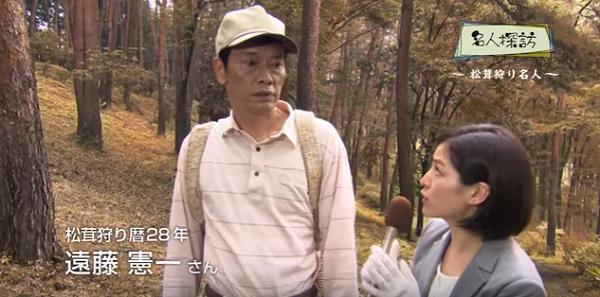 俳優の遠藤憲一が新TVCM「松茸狩り名人の証言」篇に登場!.png