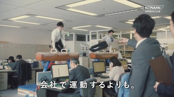 内村航平&加藤凌平オフィスであん馬!部長は制止不可能。CM「オフィスで体操」篇.png
