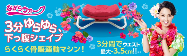 剛力彩芽がショップジャパン ながらウォークTVCM「試着室」篇に登場!.png