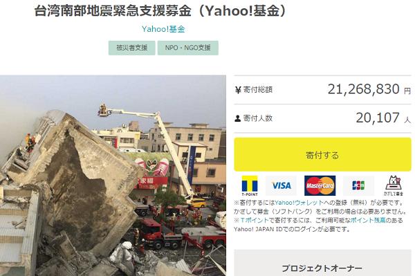 台湾南部地震 Tポイント寄付の方法、Yahoo!ネット募金の方法.png