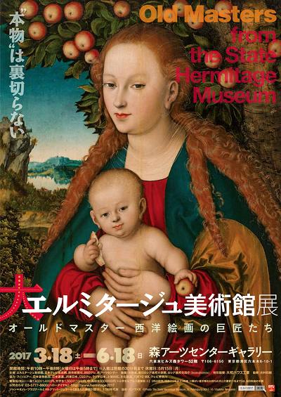 宇多田ヒカルのアルバム『Fantome』収録の「人魚」.png