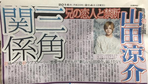 山田涼介が月9ドラマで三角関係に!「カインとアベル」新しい自分を届けたい!.png