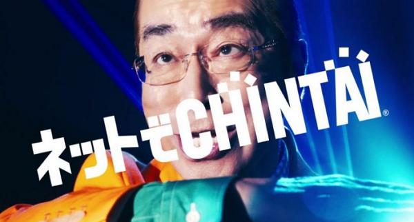 志村けんが「ネットでCHINTAI~ン」.png