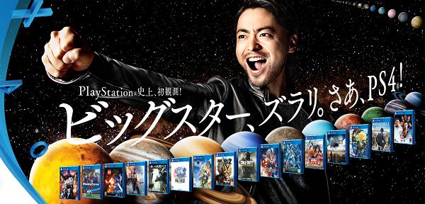 """新CM「山田の絶叫、太賀の昇天""""PS4に全部来る""""篇」とインタビュー映像あり!.png"""