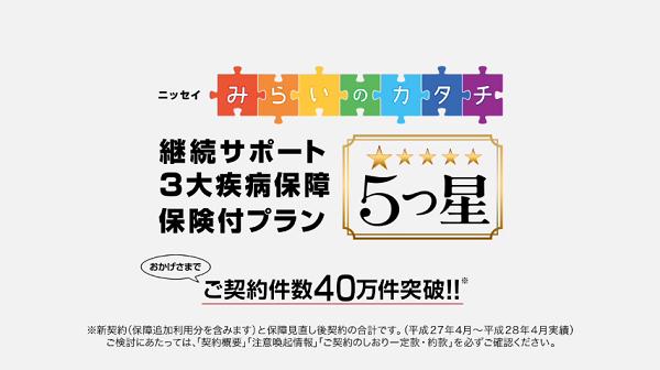 日本生命のCMでディーン・フジオカと綾瀬はるか共演!!2.png