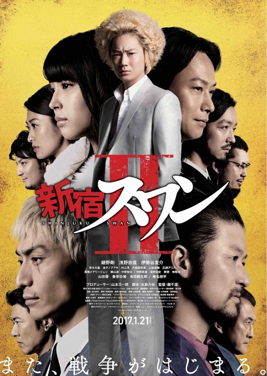 映画「新宿スワンⅡ」の公開日や全キャスト・主題歌・挿入歌・ポスターすべてが公開.png