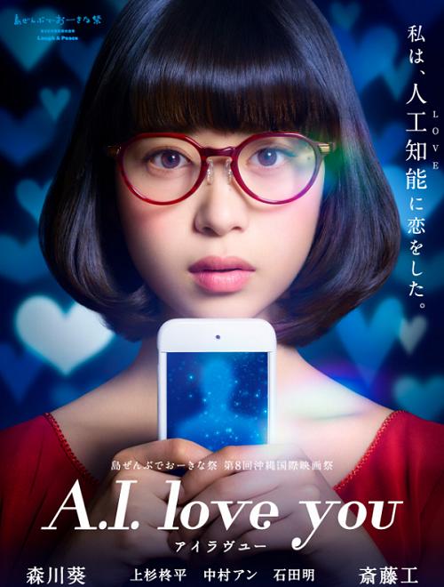 映画『A.I.love you』予告編.png