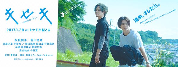 映画『キセキ -あの日のソビトー』グリーンボーイズがCDデビュー!歌唱、初披露!.png
