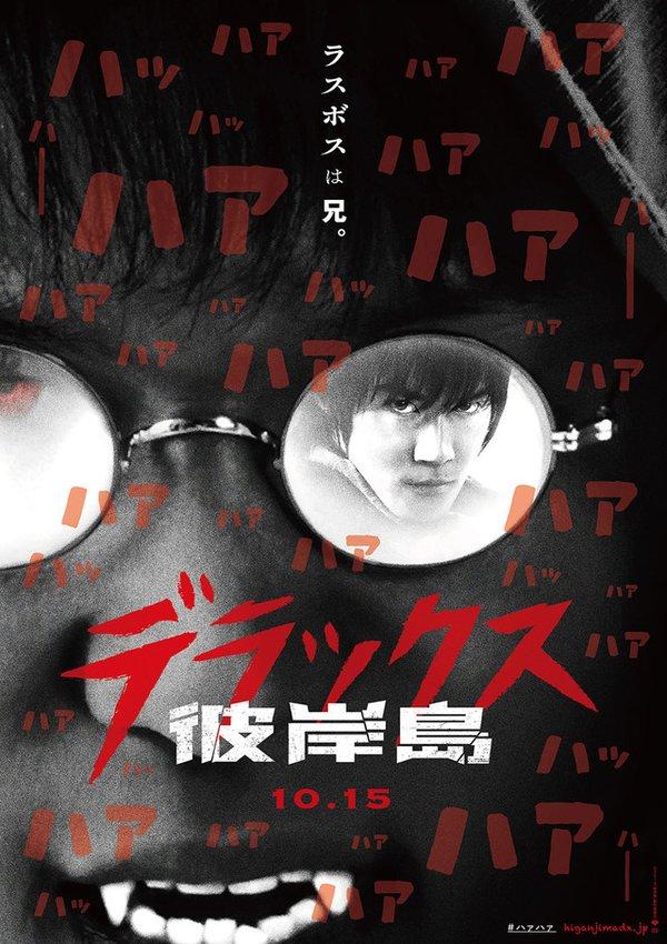 映画『彼岸島 デラックス』ビジュアル公開!白石隼也&鈴木亮平のW主演!.png