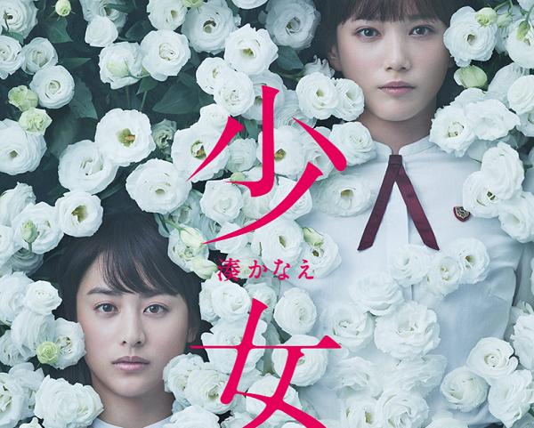 """本田翼×山本美月 女子高生の""""心の闇""""映す『少女』.png"""