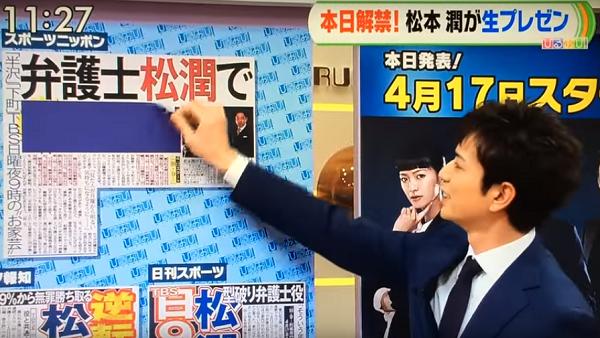 松本潤 ドラマ「99.9-刑事専門弁護士-」「ひるおび!」で番宣.png