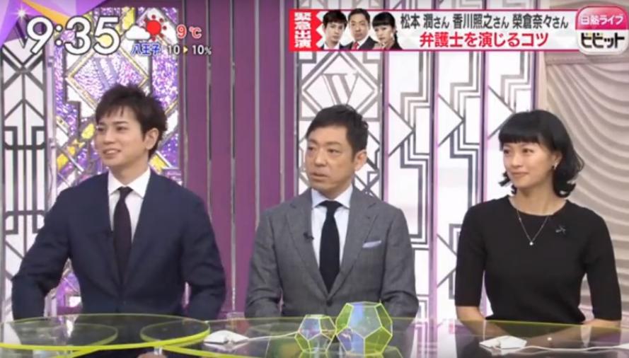 松本潤 ドラマ「99.9-刑事専門弁護士-」「白熱ライブ ビビット」で番宣.png