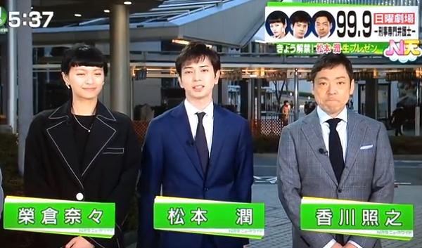 松本潤 ドラマ「99.9-刑事専門弁護士-」「Nスタ」で番宣.png