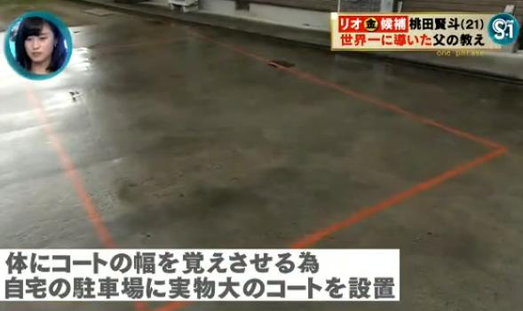 桃田賢斗 実家の駐車場にバドミントンのコートが設置 .png