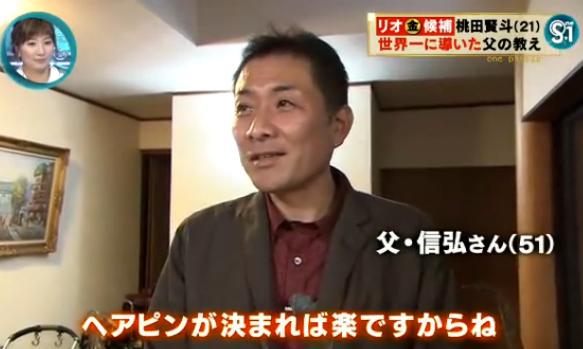 桃田賢斗の父 信弘さん(51)スーパーヘアピンを猛練習させた .png