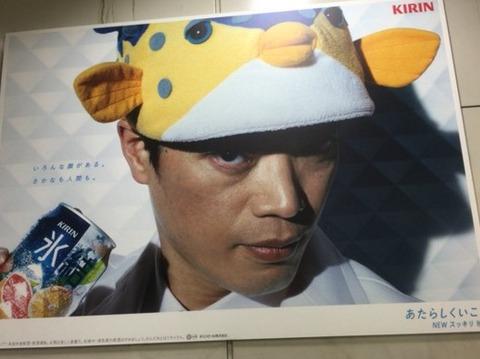 渋谷駅のさかなクンの広告「かっこいい!」と話題に!!.png