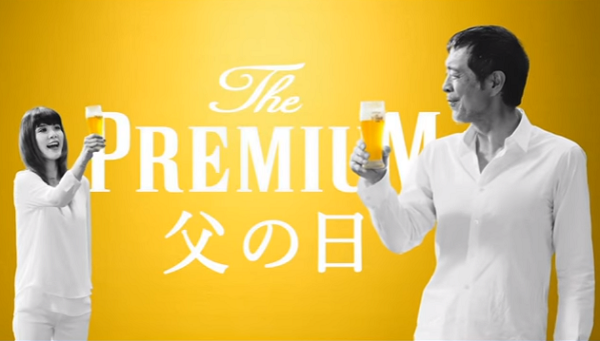 矢沢永吉×矢沢洋子がプレミアムモルツCMでデュエット!9年ぶり親子共演.png