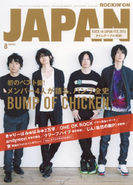 米津玄師の「かいじゅうずかん」が初めて掲載された連載がスタートした「ROCKIN'ON JAPAN」.png