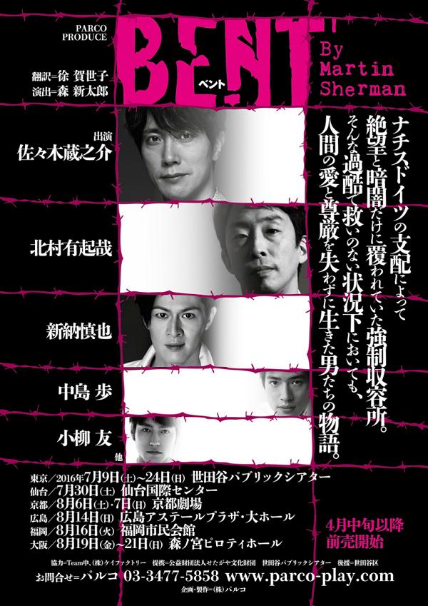 舞台『BENT ベント』WEBチラシ&【動画】佐々木蔵之介が人生初の丸坊主(丸刈り)に!  .png