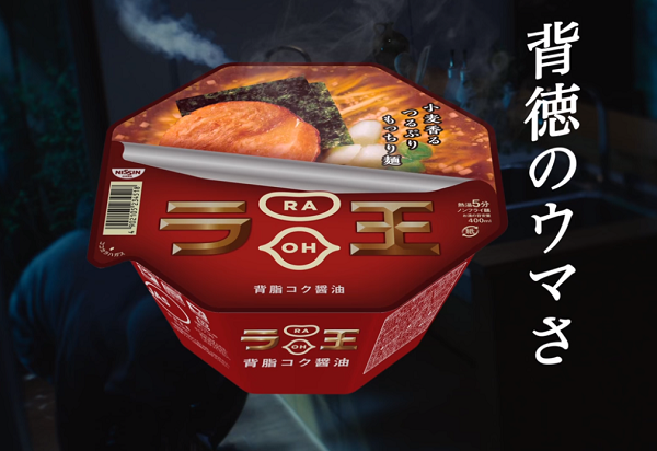 西島秀俊「日清ラ王」新CMは「食べたい男 潜入 篇」夜中に最大のピンチが待ち受ける!.png
