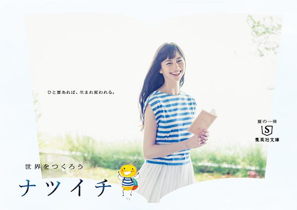 集英社文庫「ナツイチ2016」イメージキャラクターに中条あやみが就任!.png