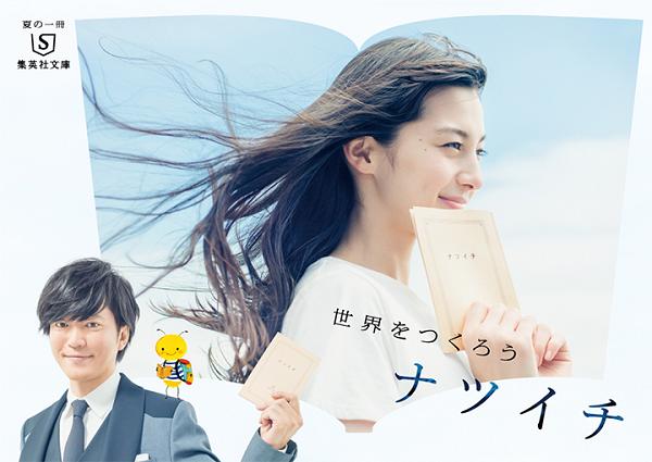集英社文庫「ナツイチ2016」中条あやみ&田辺誠一がイメージキャラクターに就任!.png