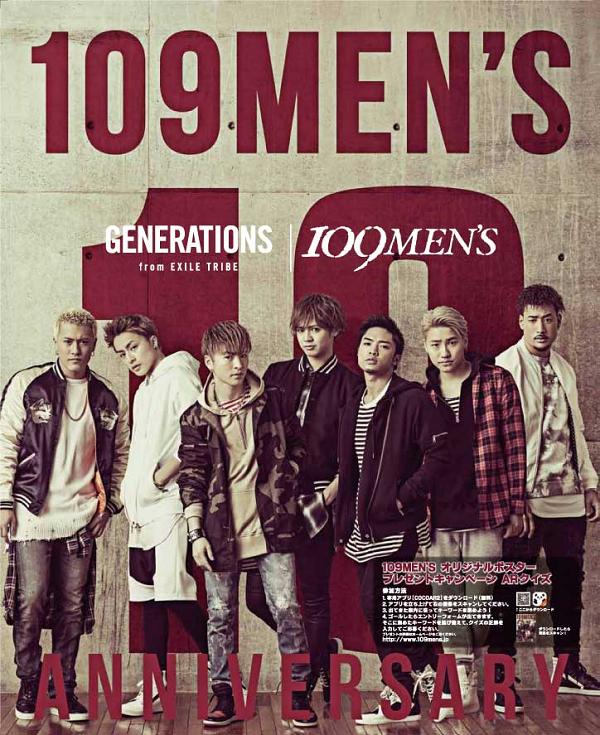 GENERATIONS×109MEN'S ポスタープレゼント第2弾!詳細情報!.png