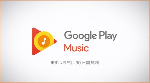 Google Play Musicの新CMソングに人気ロックバンド・アイドラ「Freaky boy」が起用!.png
