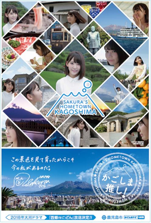 HKT48 宮脇咲良の「かごしま推し!」ポスター.png