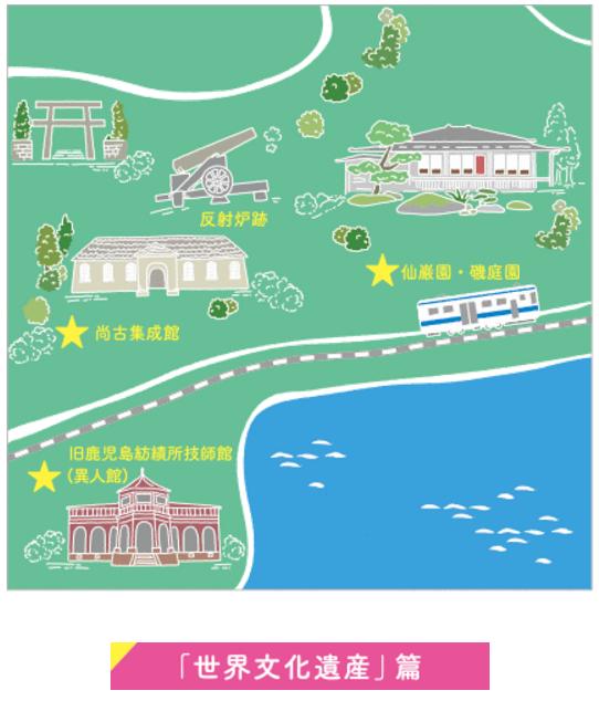 HKT48の宮脇咲良「かごしま推し!」CMに出演!「世界文化遺産」篇のロケ地はここだ!.png