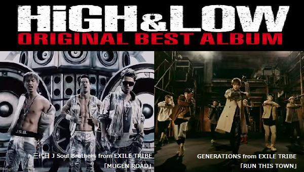 HiGH&LOW ベストアルバム発売決定!三代目JSB・GENERATIONS新曲MVが公開!.png