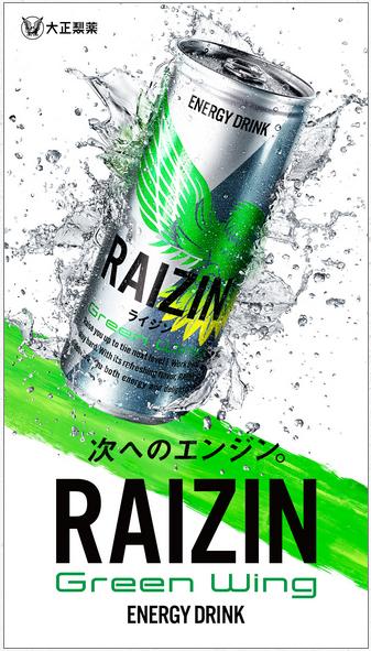 RAIZIN(ライジン)GreenWingキャンペーン第2弾!その場で当たる賞品は?.png