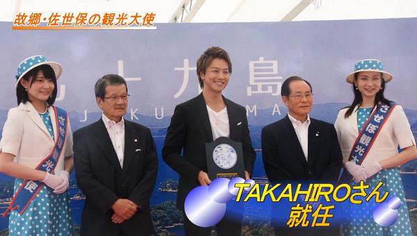 TAKAHIROが故郷・佐世保の観光大使に就任!「おかえり!」ファンと市民が歓迎.png