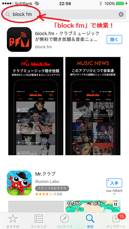 block.fmアプリのスリーンショット.png