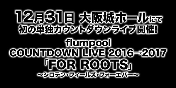 flumpool COUNTDOWN LIVE .png